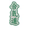 aikido hímzett felvasalható felvarró patch folt hímzés foltshop